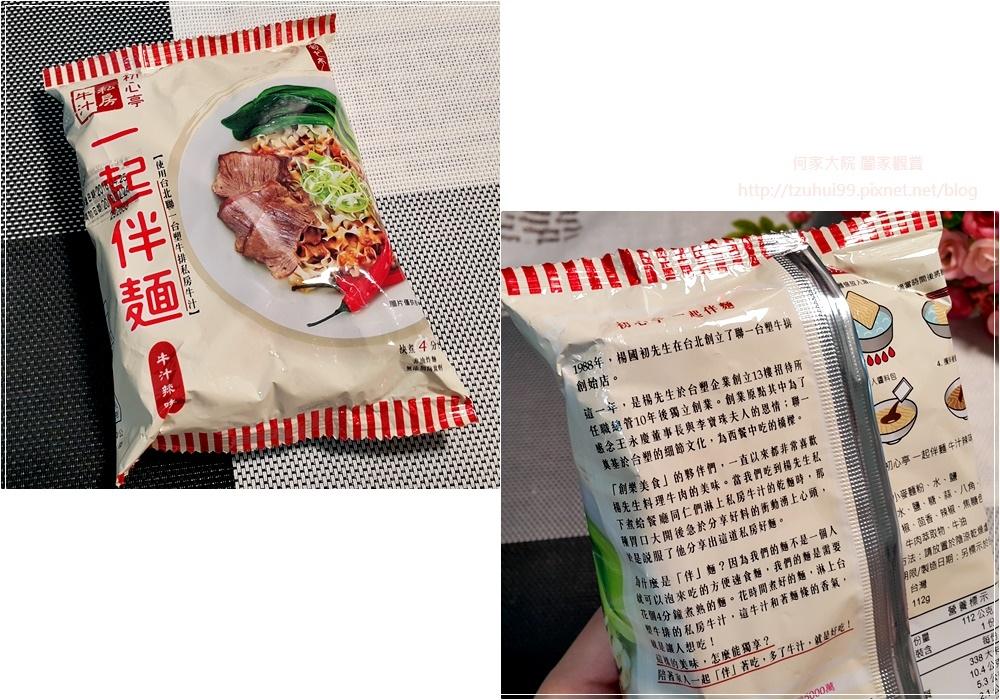 初心亭 牛汁拌麵+牛肉乾(原味&辣味) 04.jpg