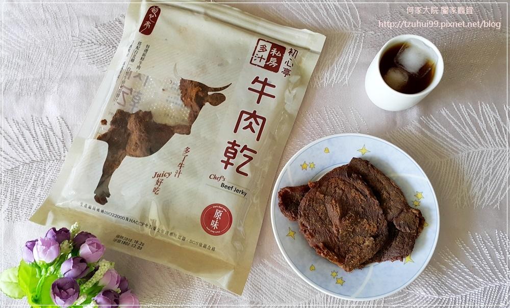 初心亭 牛汁拌麵+牛肉乾(原味&辣味) 20.jpg