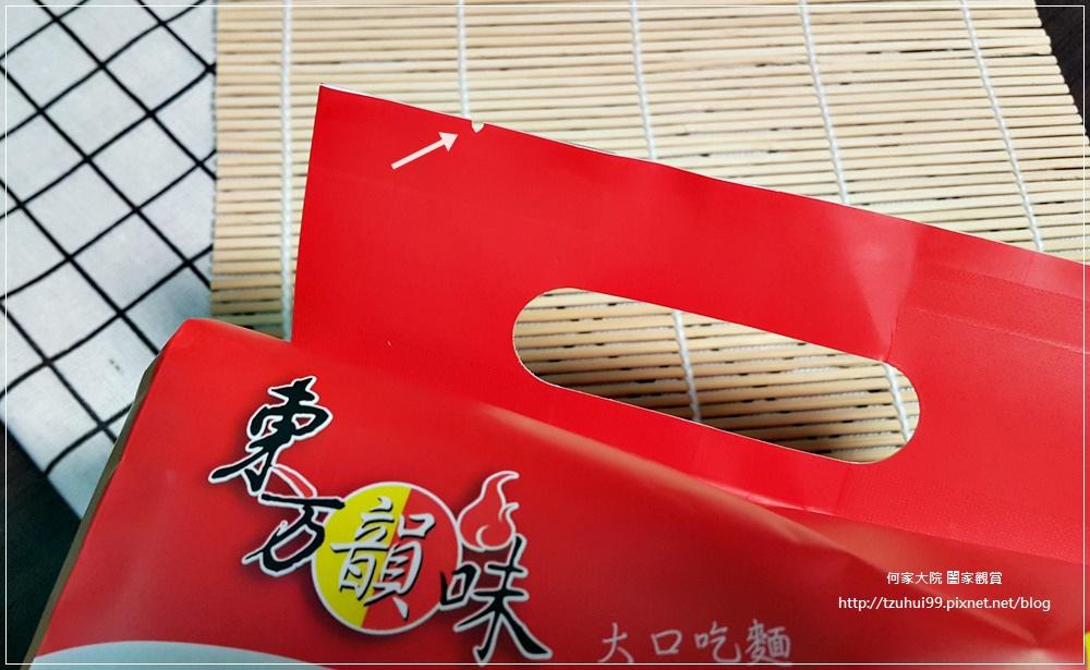 東方韻味 Q彈麵食系列-川麻乾拌燃麵+蒙古香辣湯麵+清香養生湯麵+泰式酸辣湯麵 04.jpg