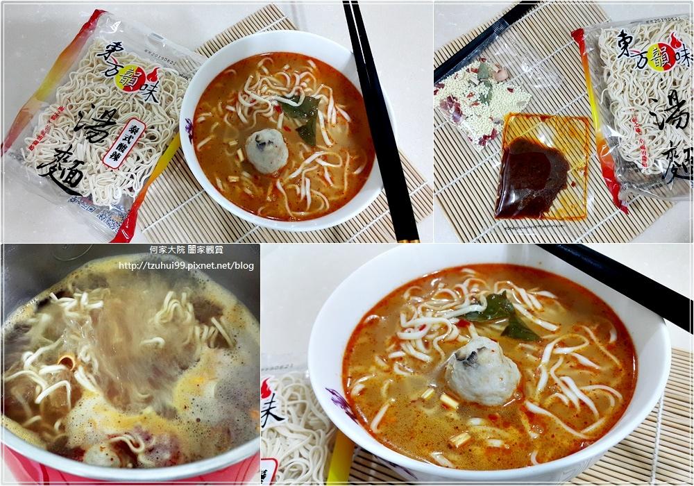 東方韻味 Q彈麵食系列-川麻乾拌燃麵+蒙古香辣湯麵+清香養生湯麵+泰式酸辣湯麵 27