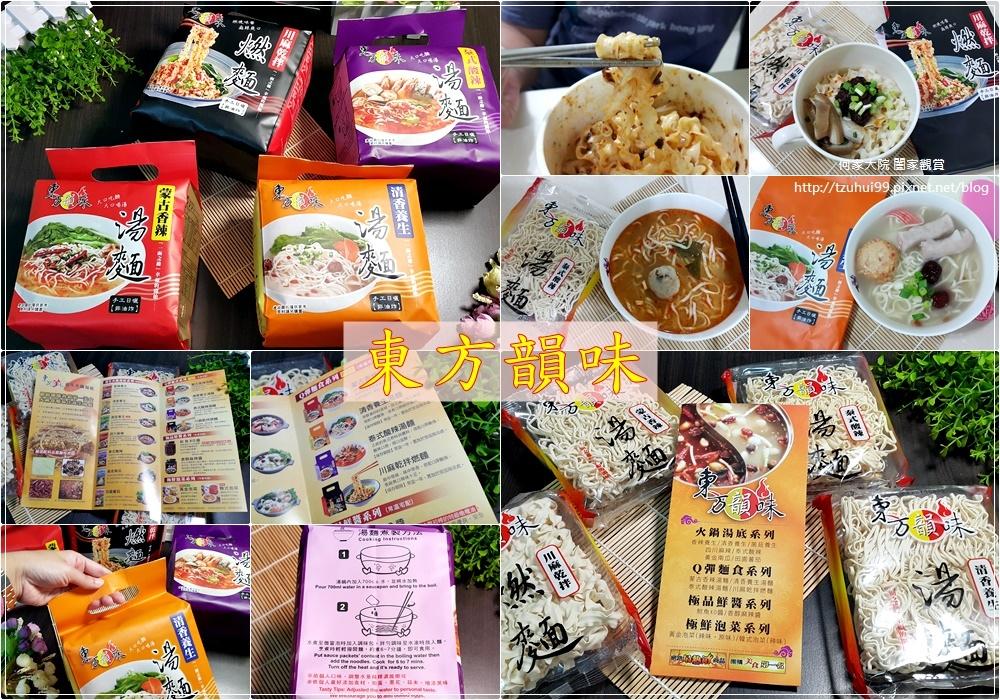 東方韻味 Q彈麵食系列-川麻乾拌燃麵+蒙古香辣湯麵+清香養生湯麵+泰式酸辣湯麵 00