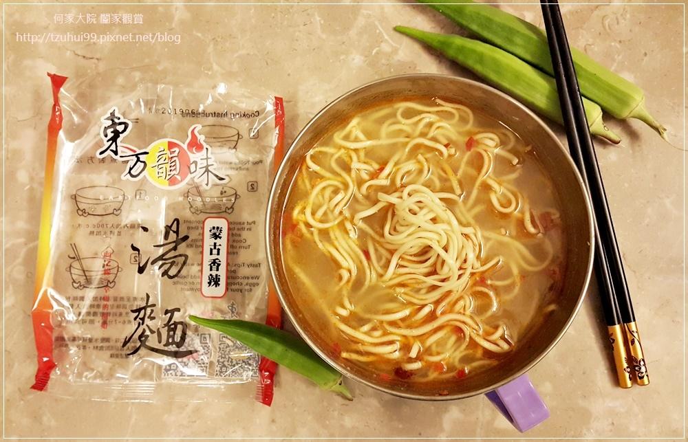 東方韻味 Q彈麵食系列-川麻乾拌燃麵+蒙古香辣湯麵+清香養生湯麵+泰式酸辣湯麵 28