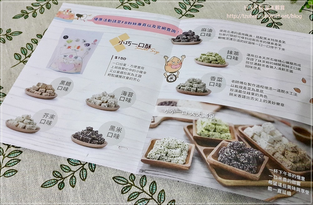 華邑食品一口酥米香婚禮小物系列米香(宅配美食) 03.jpg
