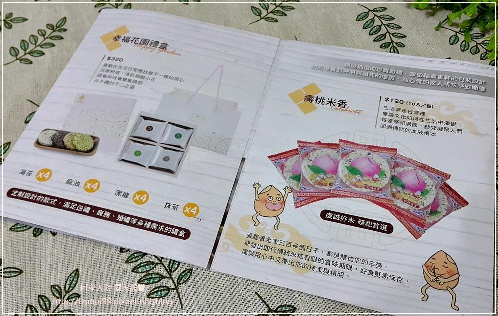 華邑食品一口酥米香婚禮小物系列米香(宅配美食) 04.jpg