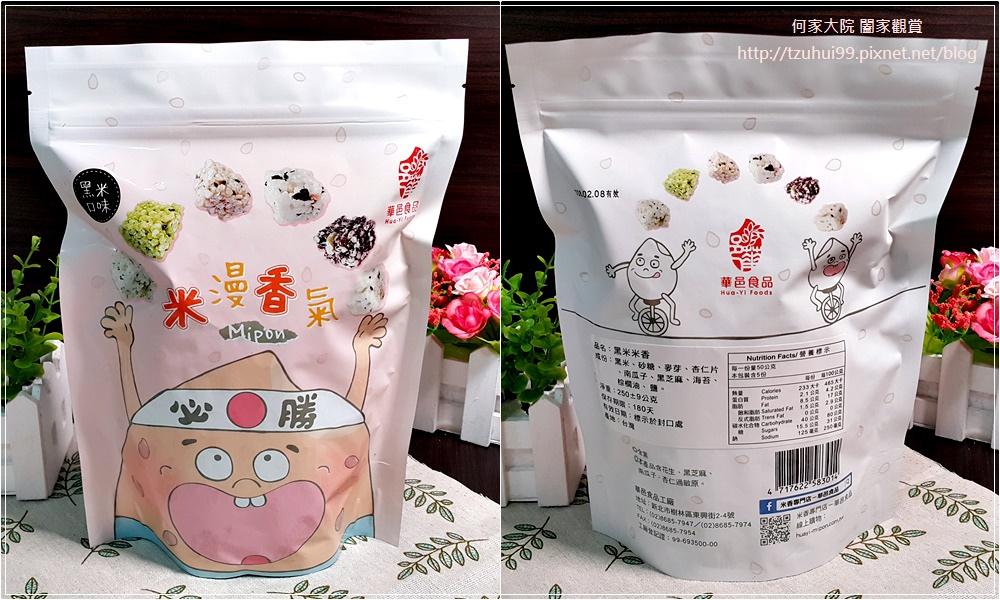 華邑食品一口酥米香婚禮小物系列米香(宅配美食) 05.jpg