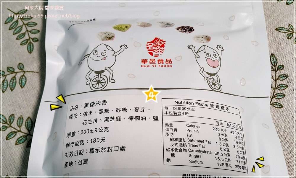 華邑食品一口酥米香婚禮小物系列米香(宅配美食) 09.jpg