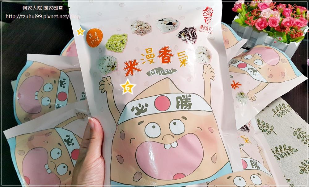華邑食品一口酥米香婚禮小物系列米香(宅配美食) 10.jpg
