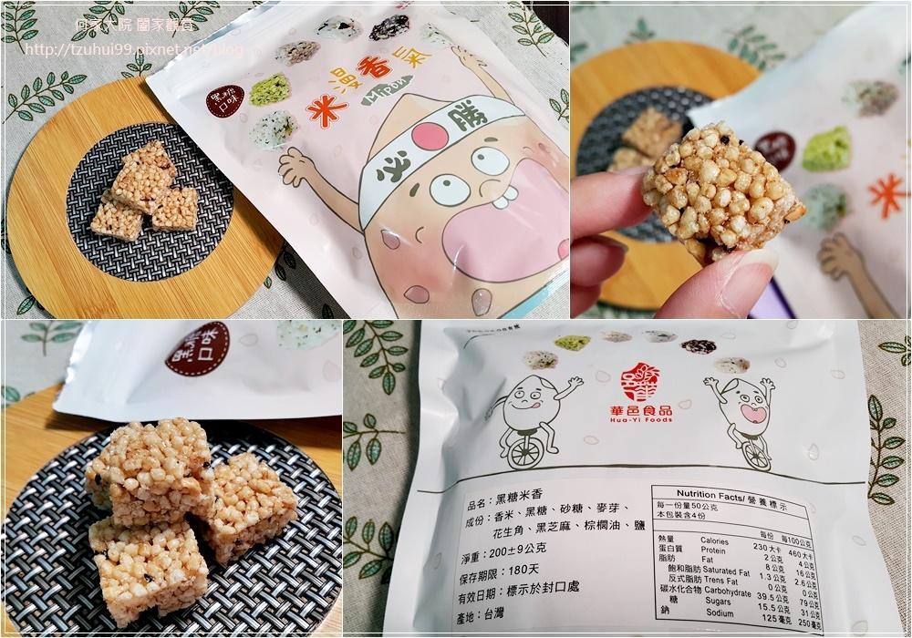 華邑食品一口酥米香婚禮小物系列米香(宅配美食) 11.jpg