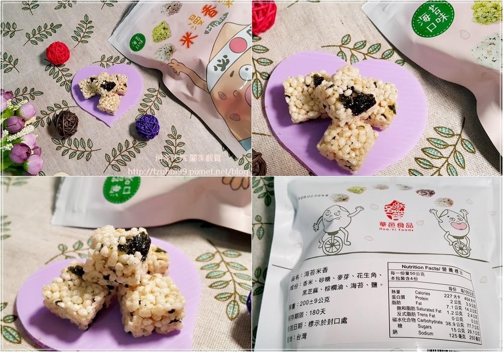 華邑食品一口酥米香婚禮小物系列米香(宅配美食) 12.jpg