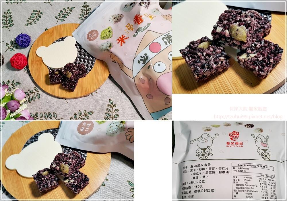 華邑食品一口酥米香婚禮小物系列米香(宅配美食) 13.jpg