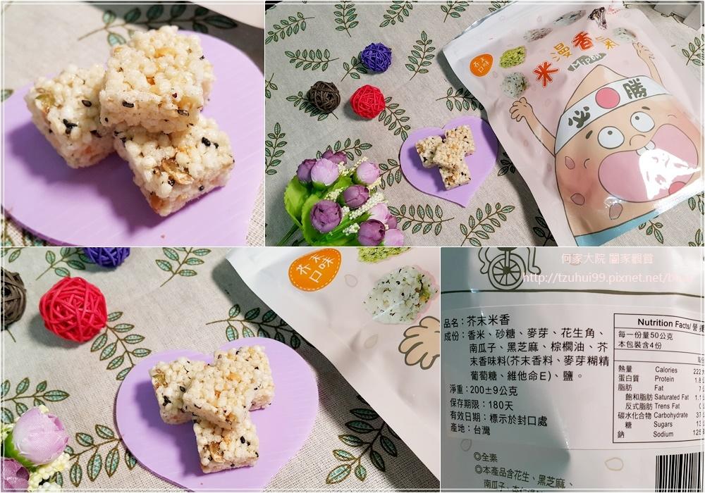 華邑食品一口酥米香婚禮小物系列米香(宅配美食) 14.jpg