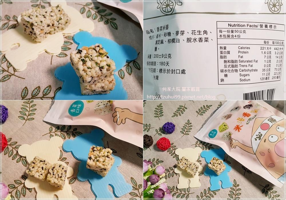 華邑食品一口酥米香婚禮小物系列米香(宅配美食) 15.jpg