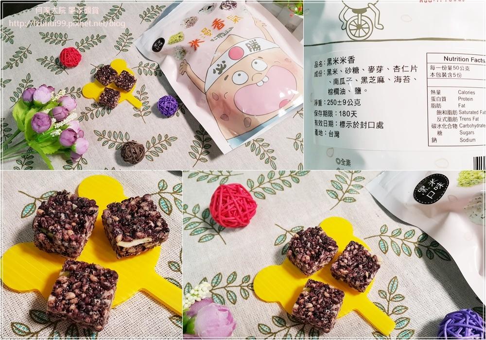 華邑食品一口酥米香婚禮小物系列米香(宅配美食) 16.jpg