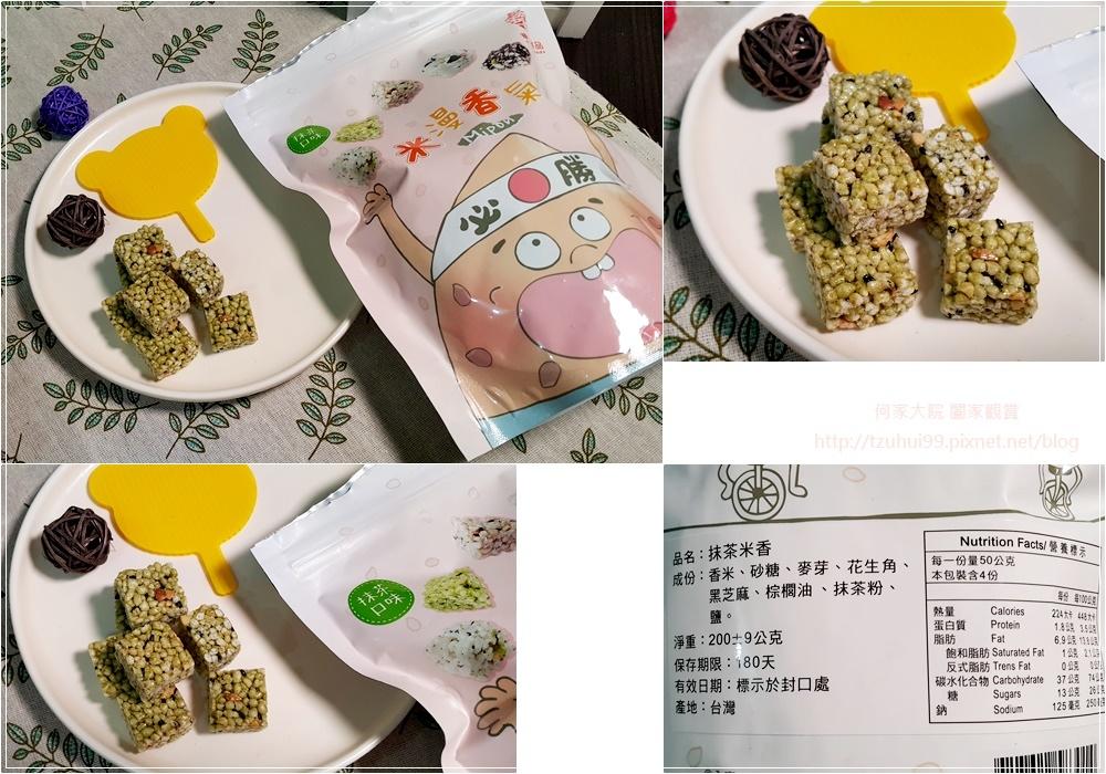 華邑食品一口酥米香婚禮小物系列米香(宅配美食) 17.jpg