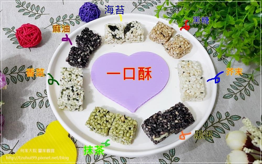 華邑食品一口酥米香婚禮小物系列米香(宅配美食) 19.jpg