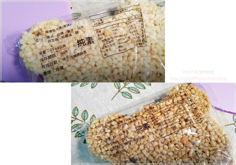 華邑食品一口酥米香婚禮小物系列米香(宅配美食) 27.jpg
