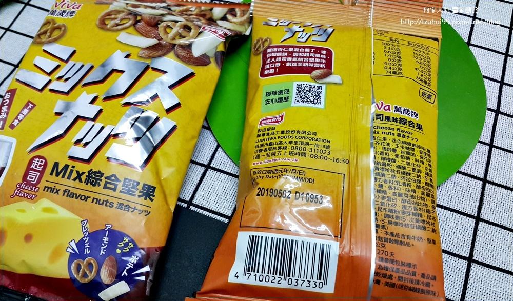 聯華食品萬歲牌Mix綜合堅果(起司蒜香風味) 07.jpg