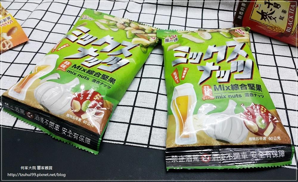 聯華食品萬歲牌Mix綜合堅果(起司蒜香風味) 12.jpg