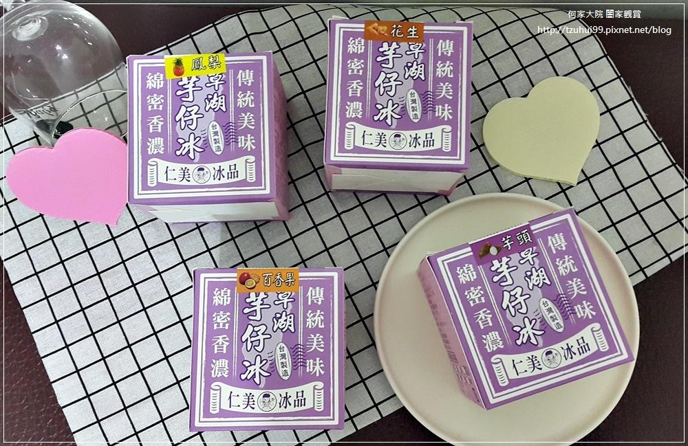 仁美冰品草湖芋頭冰系列綜合口味(芋頭花生鳳梨百香果)古早味冰品 01.jpg