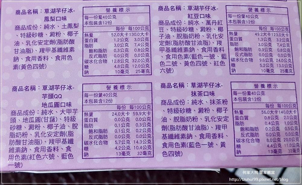 仁美冰品草湖芋頭冰系列綜合口味(芋頭花生鳳梨百香果)古早味冰品 07.jpg