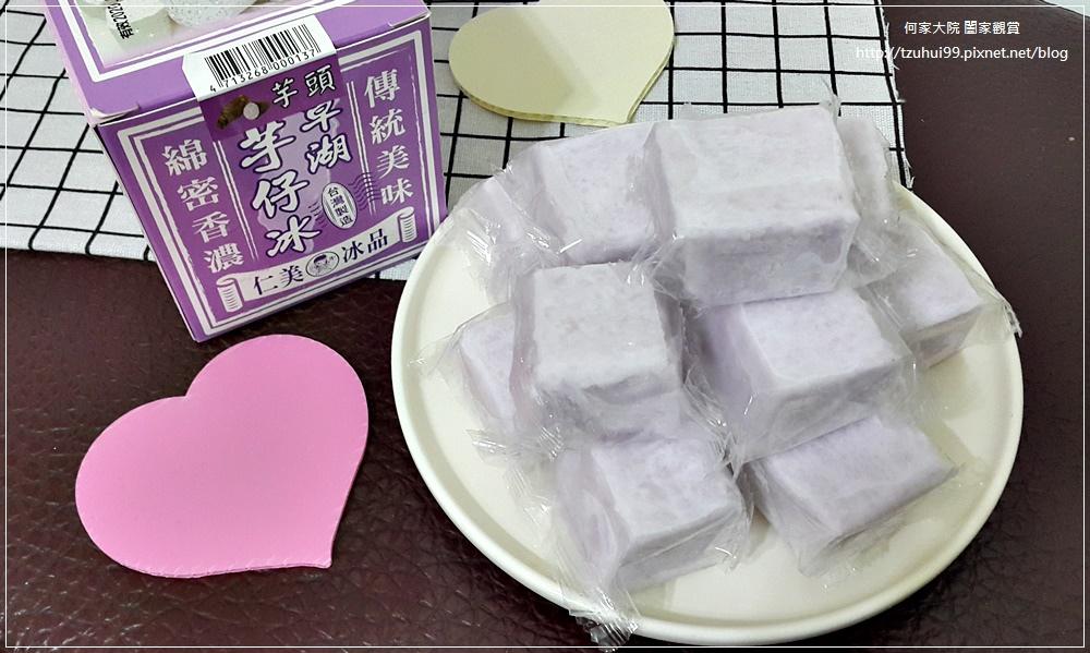 仁美冰品草湖芋頭冰系列綜合口味(芋頭花生鳳梨百香果)古早味冰品 10.jpg