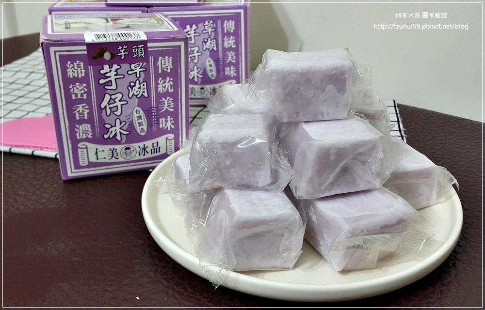 仁美冰品草湖芋頭冰系列綜合口味(芋頭花生鳳梨百香果)古早味冰品 11.jpg