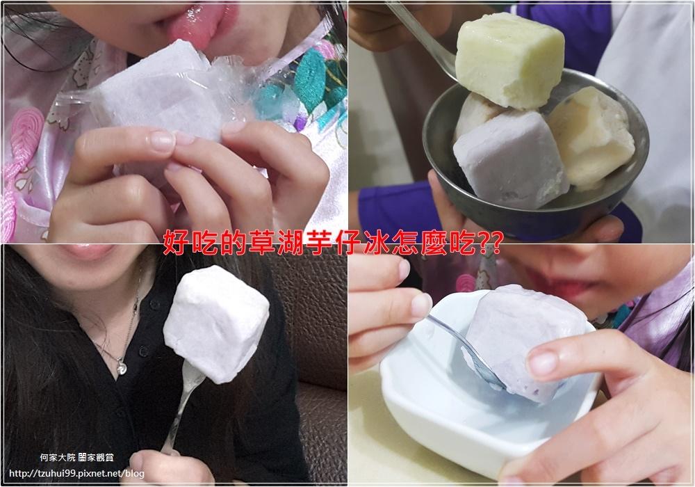 仁美冰品草湖芋頭冰系列綜合口味(芋頭花生鳳梨百香果)古早味冰品 28
