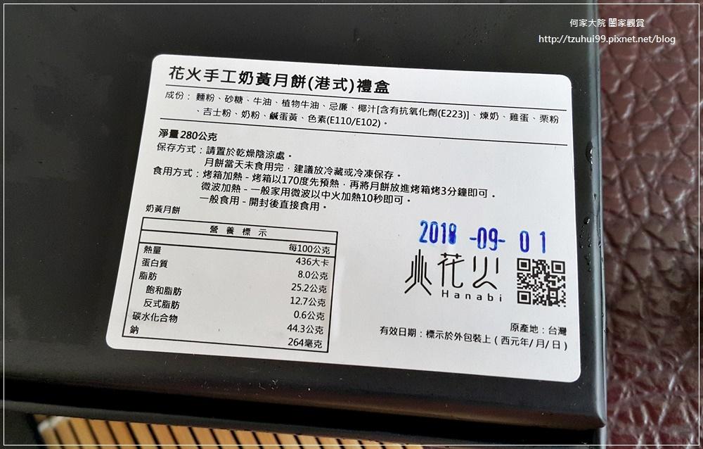 [宅配伴手禮]花火手工奶黃月餅中秋禮盒 04.jpg