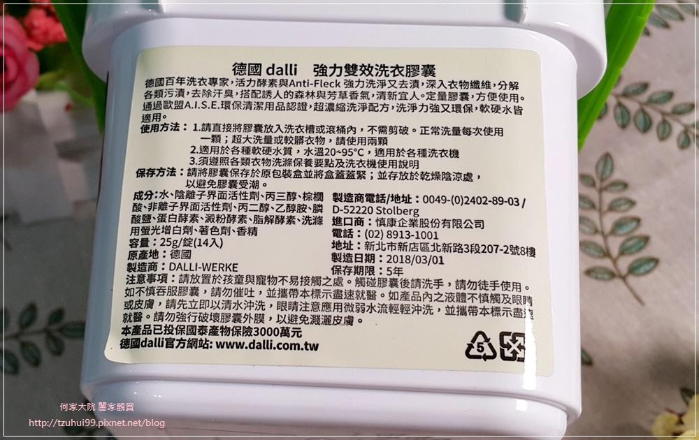 德國達麗dalli雙效洗衣膠囊(全效花香森林綠&護色櫻花粉) 18