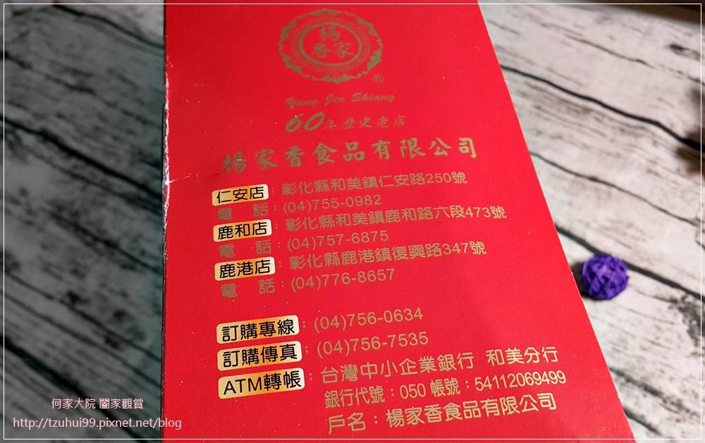 楊家香國艷禮盒(鹿港伴手禮+彰化推薦伴手禮+網購宅配美食) 05.jpg