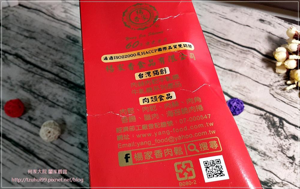 楊家香國艷禮盒(鹿港伴手禮+彰化推薦伴手禮+網購宅配美食) 04.jpg