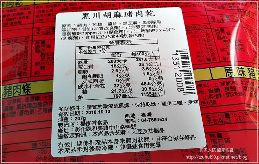 楊家香國艷禮盒(鹿港伴手禮+彰化推薦伴手禮+網購宅配美食) 23.jpg