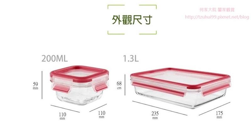 Tefal法國特福玻璃保鮮盒 02-1.jpg