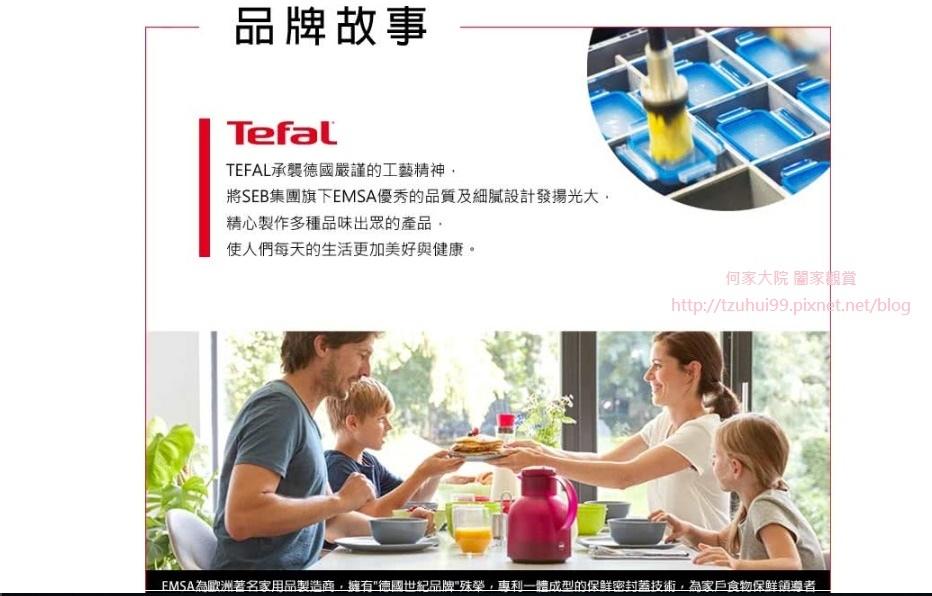 Tefal法國特福玻璃保鮮盒 01.jpg
