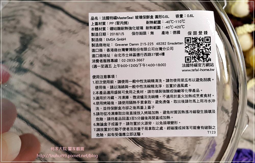 Tefal法國特福玻璃保鮮盒 08.jpg