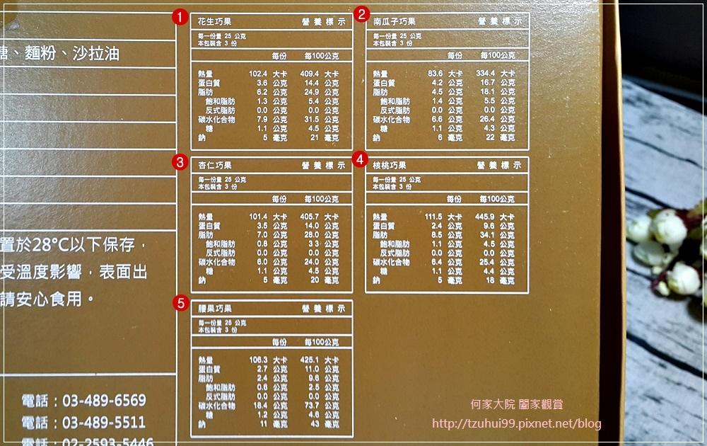 龍情巧果綜合禮盒(桃園龍潭特產&龍情花生糖&台灣伴手禮&禮盒推薦) 06.jpg