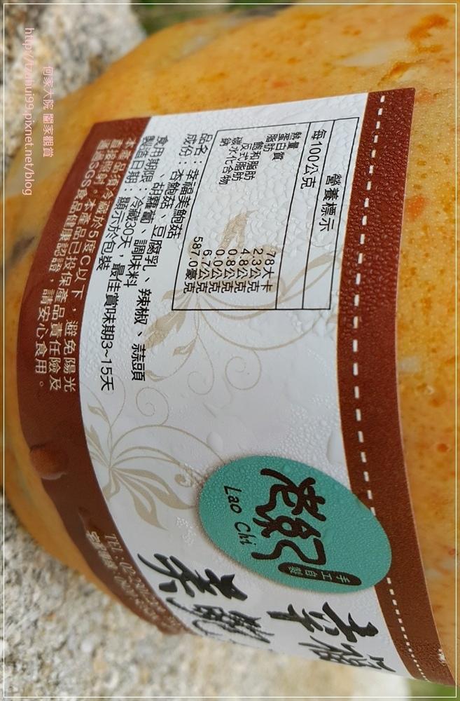 (網購宅配美食)老季私房菜 小菜推薦+手工自製泡菜 09.jpg