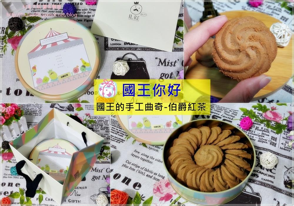 (網購宅配美食)國王你好 國王手工曲奇 00.jpg