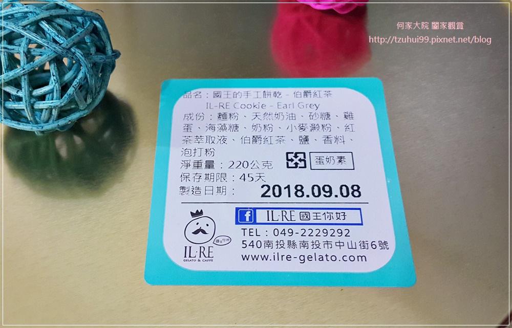 (網購宅配美食)國王你好 國王手工曲奇 08.jpg