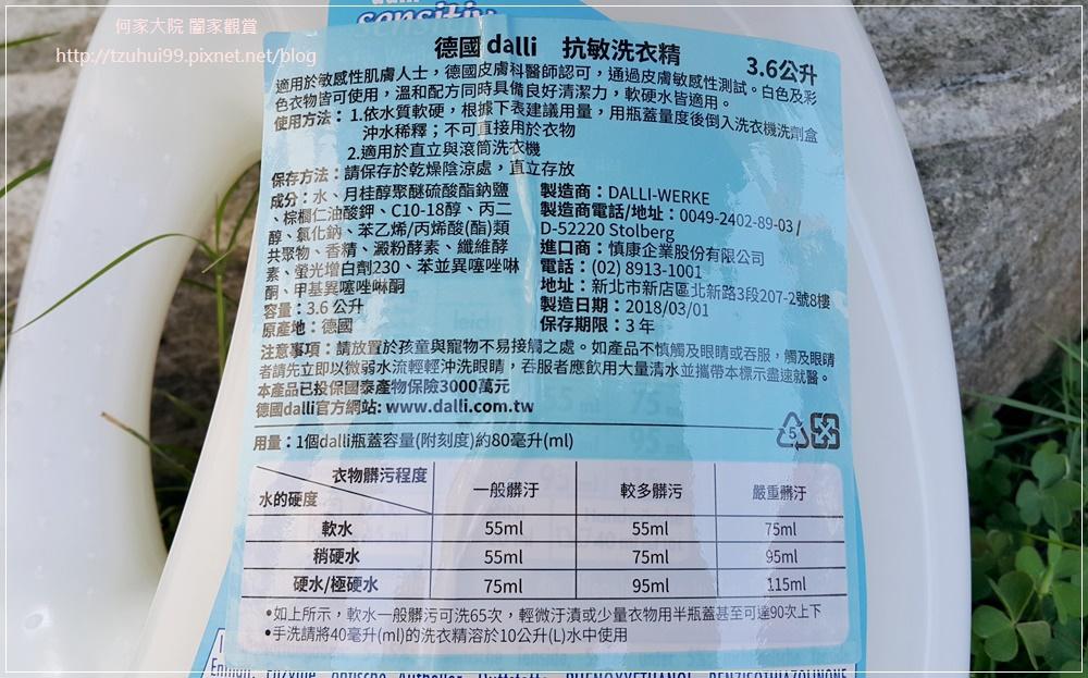 德國洗衣專家 達麗Dalli抗敏洗衣精(3.6L)加大容量 05.jpg