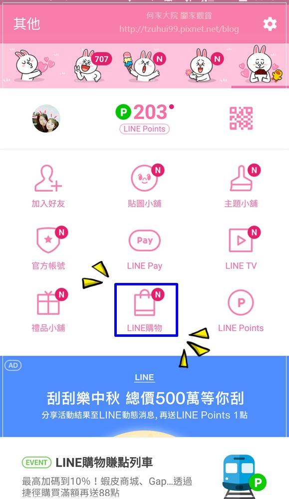 LINE購物淘寶天貓購物趣 01.jpg