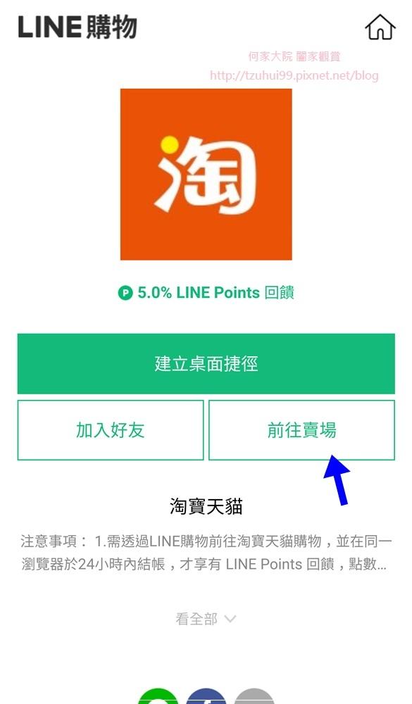 LINE購物淘寶天貓購物趣 04.jpg