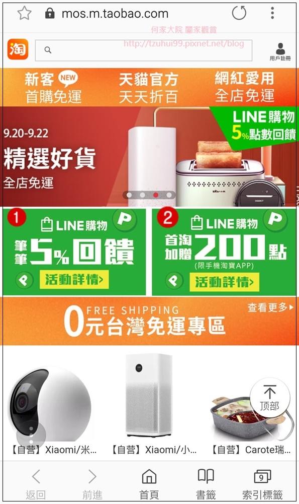 LINE購物淘寶天貓購物趣 06.jpg