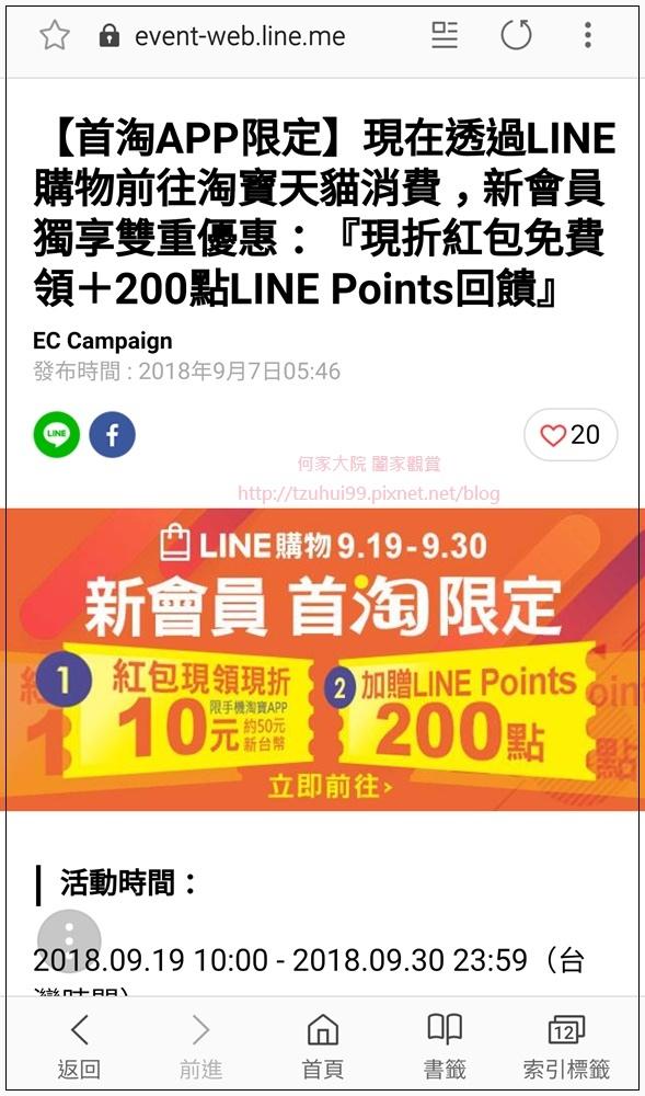 LINE購物淘寶天貓購物趣 08.jpg
