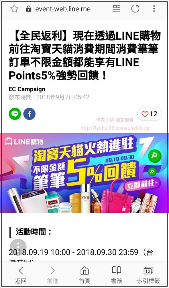 LINE購物淘寶天貓購物趣 07.jpg