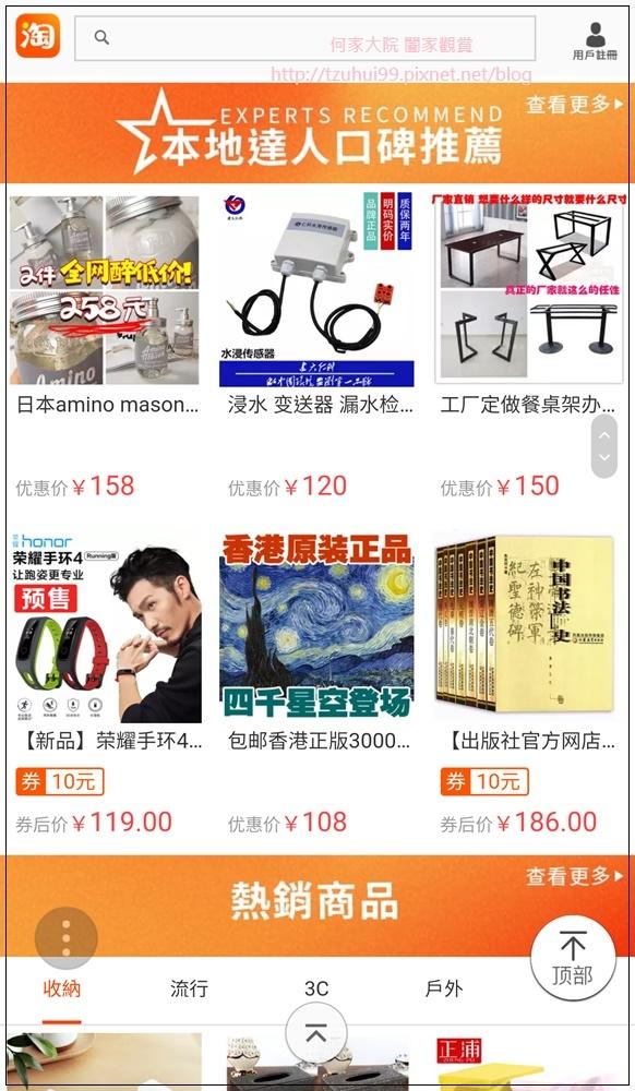 LINE購物淘寶天貓購物趣 09.jpg