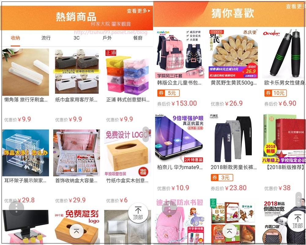 LINE購物淘寶天貓購物趣 10.jpg