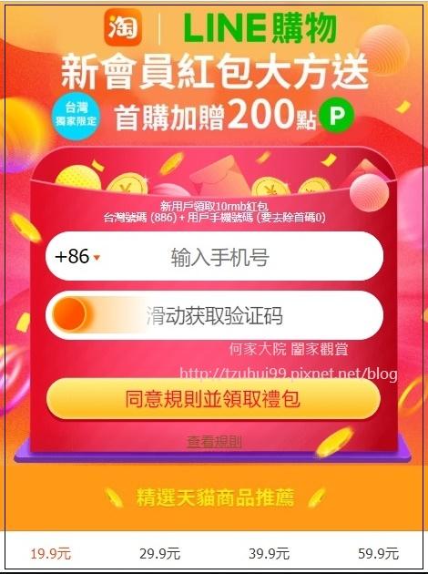 LINE購物淘寶天貓購物趣 08-1.jpg