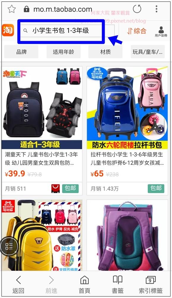 LINE購物淘寶天貓購物趣 11.jpg