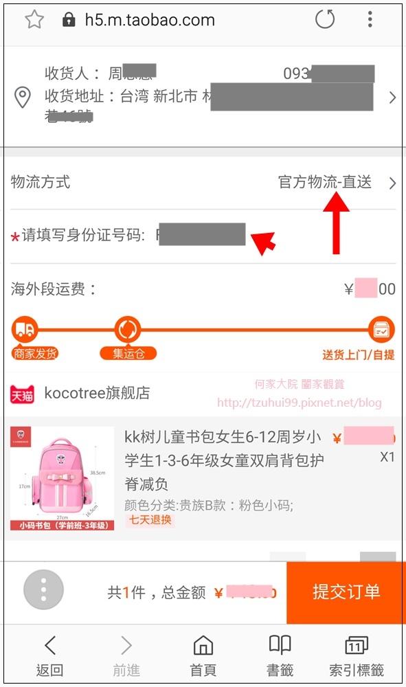 LINE購物淘寶天貓購物趣 13.jpg